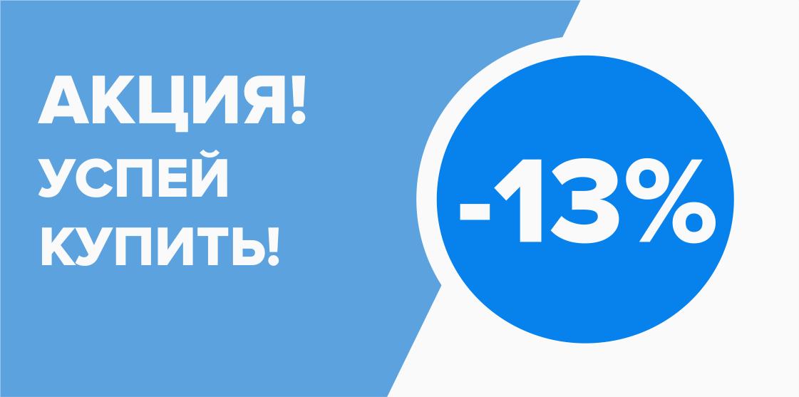 баннер акция 13 % 1120-556