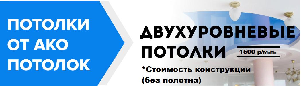 двухуровневые потолки в омске